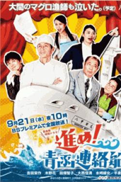 [DVD] 青森発地域ドラマ「進め!青函連絡船」