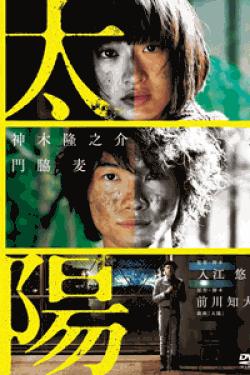 [DVD] 太陽