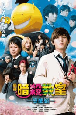 [DVD] 映画 暗殺教室~卒業編~