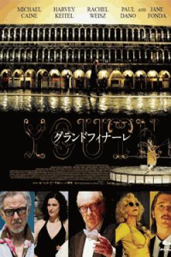 [DVD] グランドフィナーレ