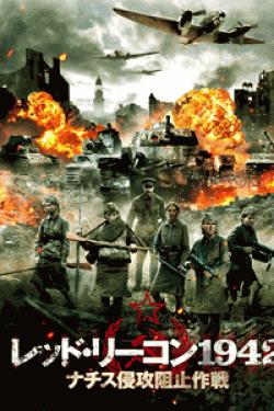 [DVD] レッド・リーコン1942 ナチス侵攻阻止作戦