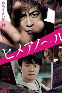 [DVD] ヒメアノ~ル