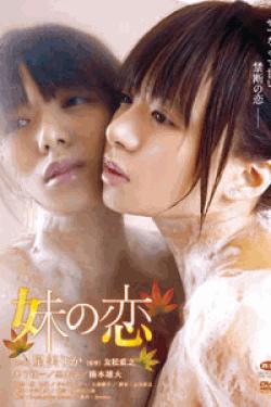 [DVD] 妹の恋