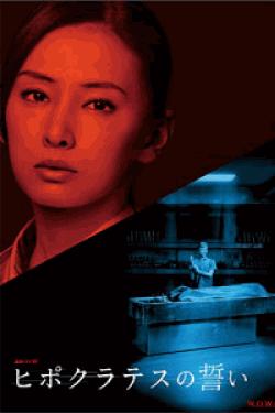[DVD] 連続ドラマW ヒポクラテスの誓い【完全版】(初回生産限定版)