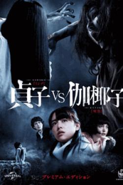 [DVD] 貞子 vs 伽椰子 プレミアム・エディション