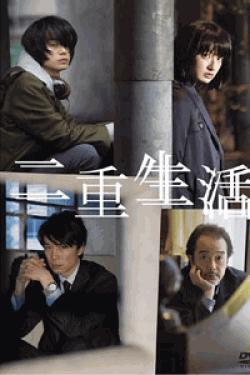 [DVD] 二重生活
