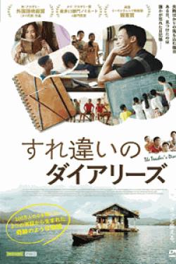 [DVD] すれ違いのダイアリーズ