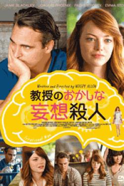 [DVD] 教授のおかしな妄想殺人