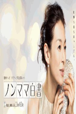 [DVD] ノンママ白書【完全版】(初回生産限定版)