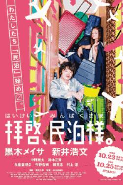 [DVD] 拝啓、民泊様。【完全版】(初回生産限定版)