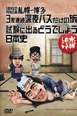 [DVD] 水曜どうでしょうDVD第25弾「5周年記念特別企画 札幌~博多 3夜連続深夜バスだけの旅/試験に出るどうでしょう 日本史」