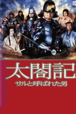 [DVD] 太閤記~サルと呼ばれた男~