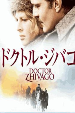 [DVD] ドクトル・ジバゴ