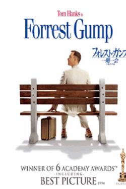 [DVD] フォレスト・ガンプ
