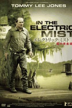 [DVD] エレクトリック・ミスト