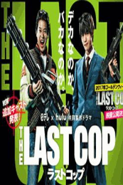 [DVD] THE LAST COP ラストコップ2016 【完全版】(初回生産限定版)