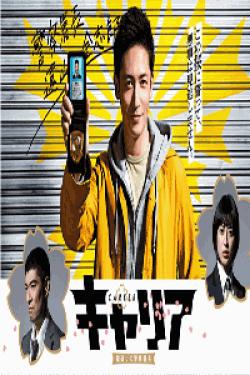 [DVD] キャリア ~掟破りの警察署長~【完全版】(初回生産限定版)