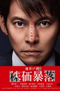 [DVD] 連続ドラマW 株価暴落【完全版】(初回生産限定版)