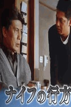 [DVD]ナイフの行方【完全版】(初回生産限定版)