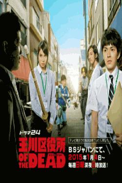 [DVD] 玉川区役所 OF THE DEAD【完全版】(初回生産限定版)