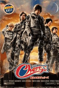 [DVD] 魔法★男子チェリーズ【完全版】(初回生産限定版)