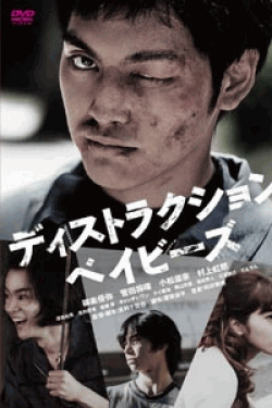 [DVD] ディストラクション・ベイビーズ
