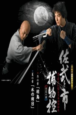 [DVD] 佐武と市捕物控 冬夏の章