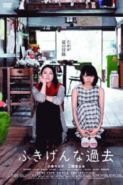 [DVD] ふきげんな過去