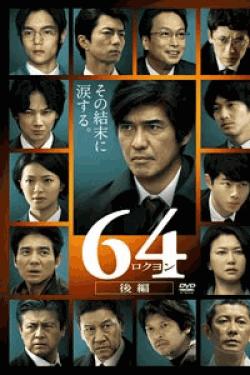 [DVD] 64-ロクヨン-後編