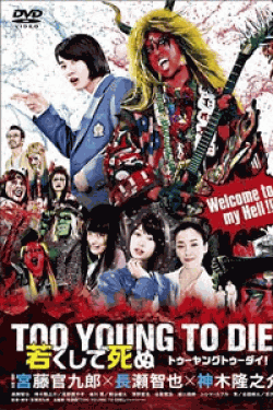 [DVD] TOO YOUNG TO DIE! 若くして死ぬ