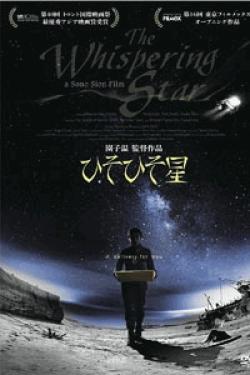 [DVD] ひそひそ星