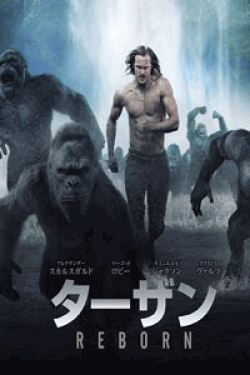 [DVD] ターザン REBORN