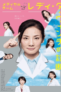 [DVD] メディカルチーム レディ・ダ・ヴィンチの診断【完全版】(初回生産限定版)