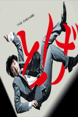 [DVD] とげ ~小市民 倉永晴之の逆襲~【完全版】(初回生産限定版)