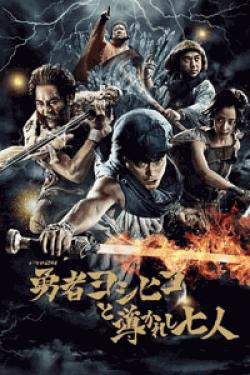 [DVD] 勇者ヨシヒコと導かれし七人【完全版】(初回生産限定版)