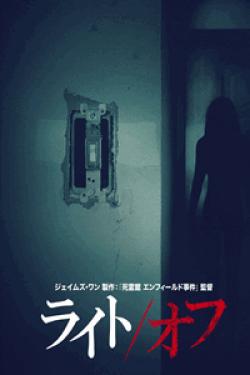 [DVD] ライト/オフ
