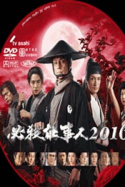 [DVD] 必殺仕事人 2016