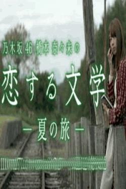 [DVD] 乃木坂46 橋本奈々未の恋する文学―夏の旅―【完全版】(初回生産限定版)