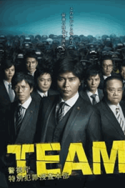 [DVD] TEAM~警視庁特別犯罪捜査本部【完全版】(初回生産限定版)