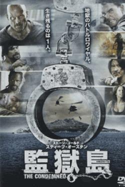 [DVD] 監獄島