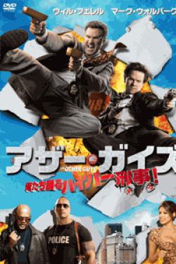 [DVD] アザー・ガイズ 俺たち踊るハイパー刑事!