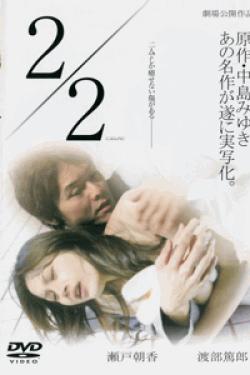 [DVD] 2/2