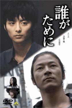[DVD] 誰がために