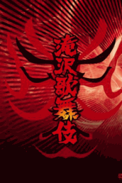 [DVD] 滝沢歌舞伎