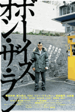 [DVD] ボーイズ・オン・ザ・ラン