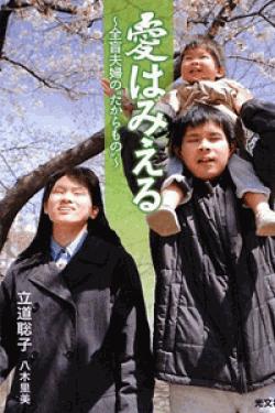 [DVD] 愛はみえる 全盲夫婦に宿った小さな命