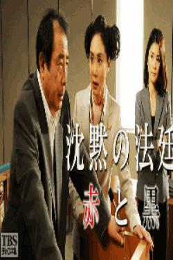 [DVD] 沈黙の法廷〜赤と黒