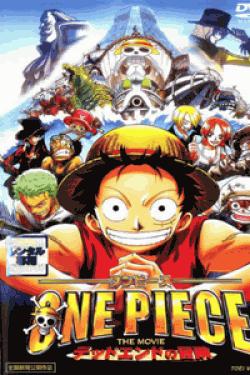 [DVD] ONE PIECE(ワンピース)THE MOVIE-デッドエンドの冒険