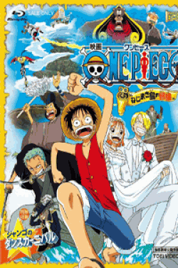 [DVD] ONE PIECE ワンピース ねじまき島の冒険