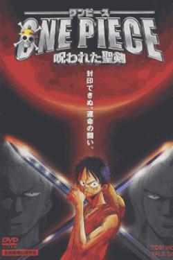 [DVD] ワンピース 呪われた聖剣